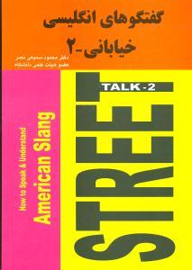 گفتگوهای انگلیسی خیابانی (2)