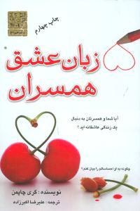 5 زبان عشق همسران