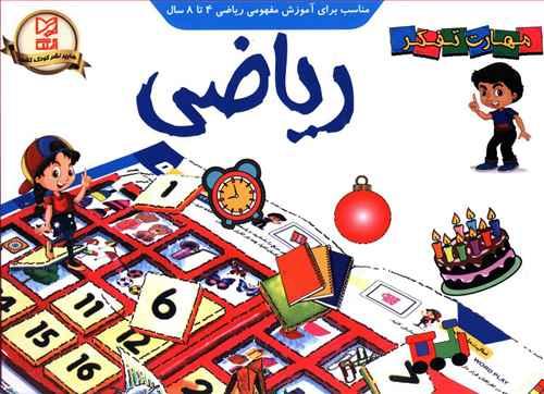 آموزش مهارت تفکر ریاضی (سمرقندی )(ک12)