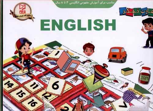 آموزش مهارت تفکر انگلیسی (ک12)